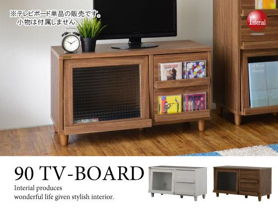ナチュラル木目調・幅90cmテレビボード(フラップ扉+引き出し)