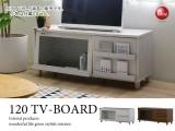 ナチュラル木目調・幅120cmテレビボード(フラップ扉+引き出し)