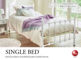 ホワイトアイアン・シングルベッド