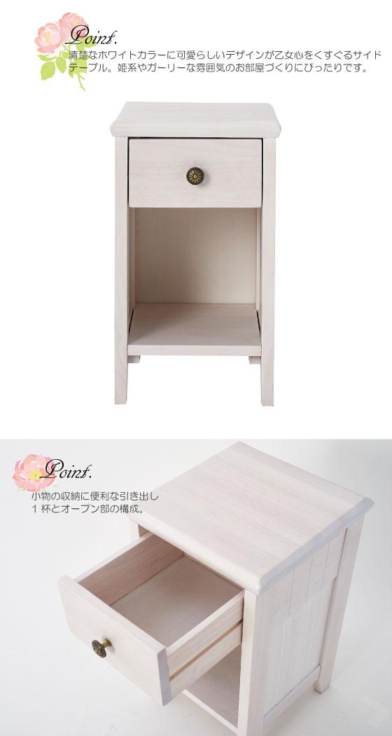 ホワイトガーリー・幅30cmサイドテーブル(完成品)