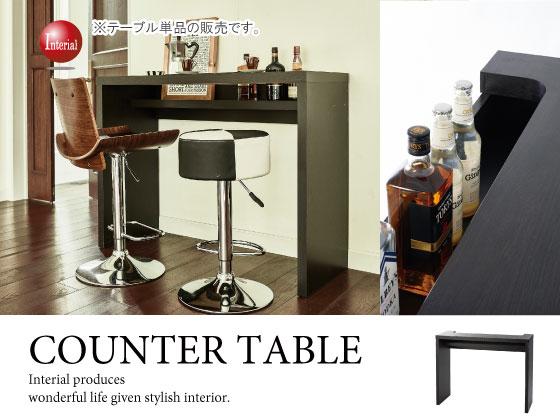 ボトルホルダー付き・幅120cmカウンターテーブル(木目ブラウン)