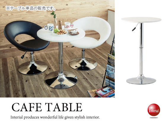 直径60cm昇降式・円形ホワイトカフェテーブル
