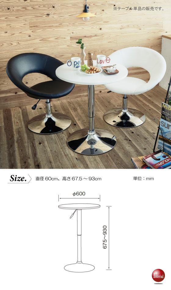 直径60cm・ホワイト天板・カウンターテーブル(昇降機能付き)