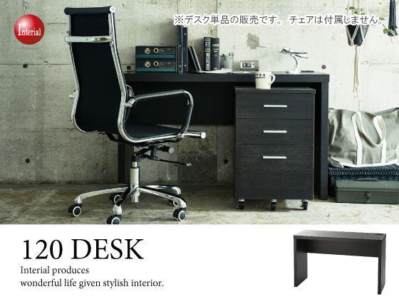 シンプルデザイン・ブラウン木目柄デスク(幅120cm)