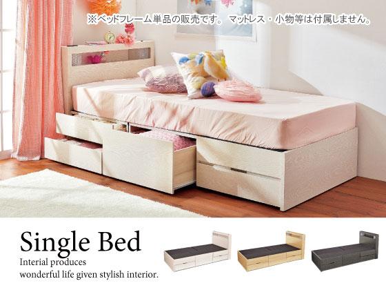 大容量収納・木目柄シングルベッド(照明&棚&コンセント付)