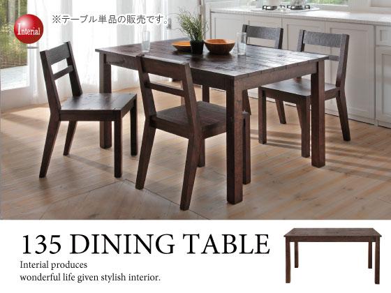 天然木集成材・ヴィンテージ加工ダイニングテーブル(幅135cm)