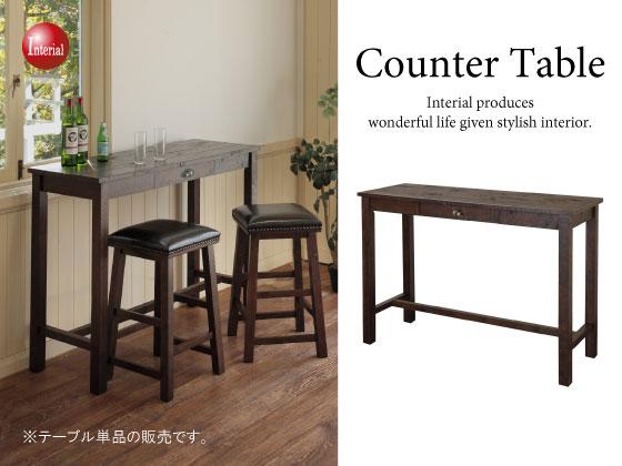 幅120cm・天然木製カウンターテーブル(引出し付き)