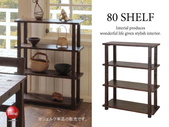 天然木集成材・ヴィンテージ加工4段シェルフ(幅80cm)