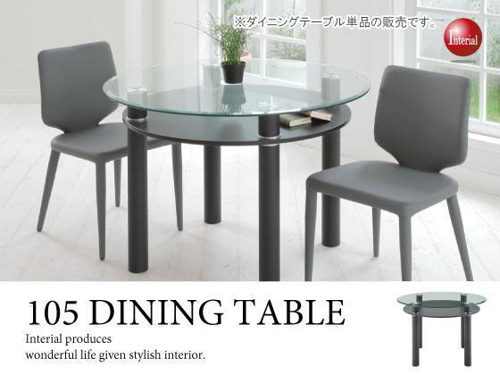 強化ガラス&PVCレザー天板・幅105cm円形ダイニングテーブル