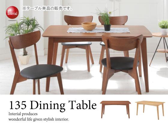 幅135cm・天然木オーク製ダイニングテーブル【完売しました】