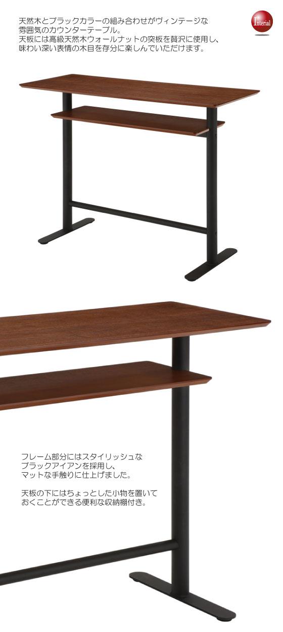 天然木ウォールナット&ブラックアイアン・幅120cmカウンターテーブル