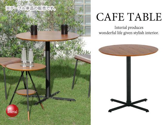 天然木ウォールナット&ブラックアイアン・円形カフェテーブル(直径65cm)