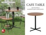 直径65cm・天然木ウォールナット製カフェテーブル(円形)