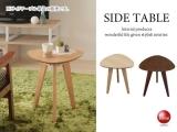 天然木製・サイドテーブル(幅39.5cm)