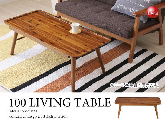 天然木アカシア製・幅100cm折りたたみ式リビングテーブル(完成品)