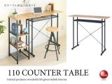 天然木オーク&ブラックアイアン・幅110cmカウンターテーブル