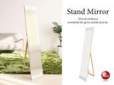 タイルデザイン・天然木製スタンドミラー(幅30cm)完成品