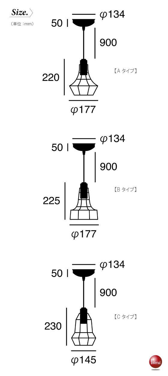 ワイヤーフレーム・ペンダントライト(1灯)LED電球&ECO球対応