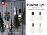 セラミック製・ペンダントライト(1灯)LED電球&ECO球対応