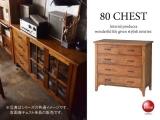 レトロテイスト・天然木ミンディ製4段チェスト(幅80cm)完成品