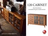 レトロテイスト・天然木ミンディ製キャビネット(幅120cm)完成品