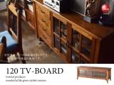 レトロテイスト・天然木ミンディ製テレビボード(幅120cm)完成品