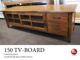 レトロテイスト・天然木ミンディ製テレビボード(幅150cm)完成品
