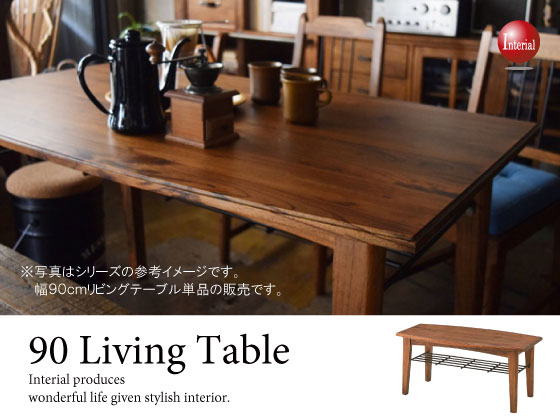 幅90cm・天然木ミンディ製・ローテーブル(棚板付き・完成品)