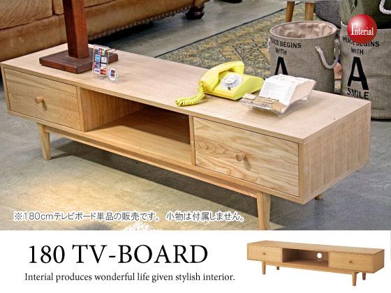 北欧テイスト・天然木アッシュ製テレビボード(幅180cm)