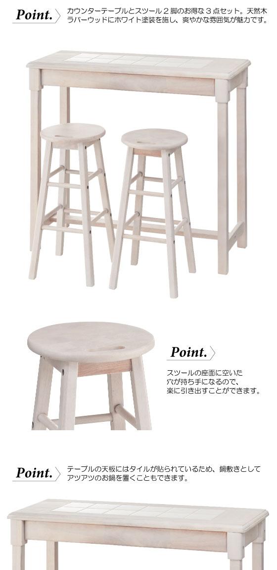 ホワイトタイル・幅95cmカウンターテーブル&スツール3点セット