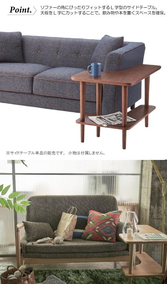 天然木製・L字型サイドテーブル(幅80cm)