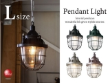 ランタンデザイン・ペンダントライトLサイズ(1灯)LED電球&ECO球対応