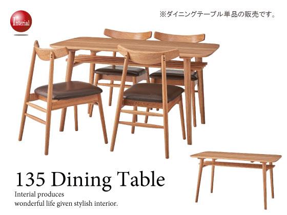 幅135cm・天然木オーク製ダイニングテーブル(棚板付き)
