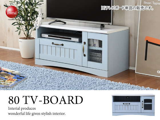 フレンチカントリー・幅80cmテレビボード