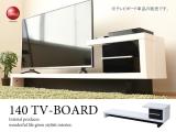 ハイデザイン・モノトーンテレビボード(幅140cm)