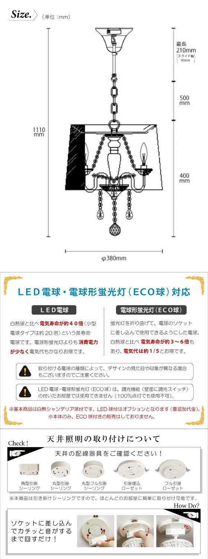 レースシェード・シャンデリア(3灯)LED電球&ECO球対応