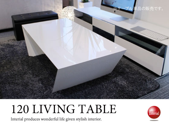 幅120cm・鏡面ホワイトリビングテーブル(完成品)