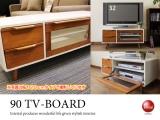 天然木マホガニー製・幅90cmテレビボード(完成品)