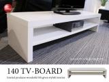 鏡面ハイグロス塗装・幅140cmテレビボード(ホワイト)