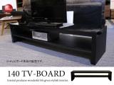 鏡面ハイグロス塗装・幅140cmテレビボード(ブラック)