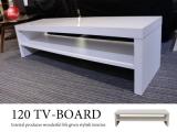 鏡面ハイグロス塗装・幅120cmテレビボード(ホワイト)