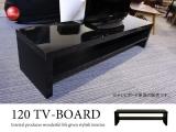 鏡面ハイグロス塗装・幅120cmテレビボード(ブラック)