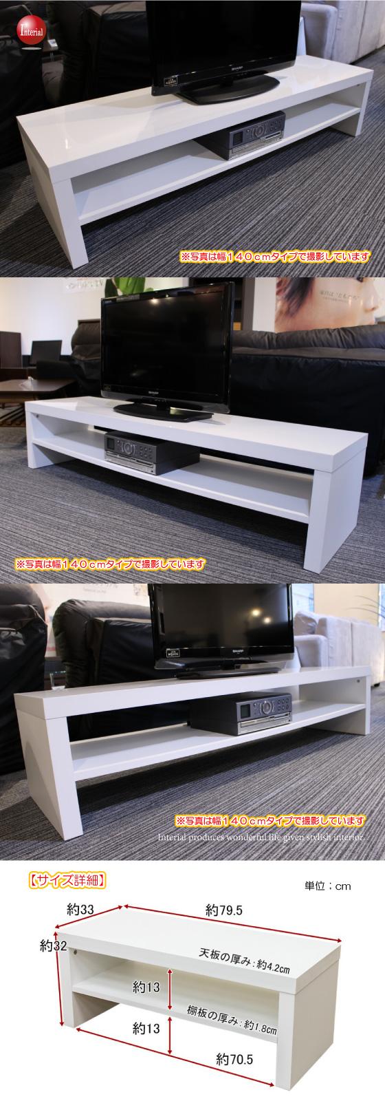 鏡面ハイグロス塗装・幅80cmテレビボード(ホワイト)【完売しました】