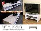 鏡面ハイグロス塗装・幅80cmテレビボード(ホワイト)