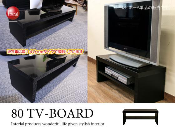 鏡面ハイグロス塗装・幅80cmテレビボード(ブラック)【完売しました】