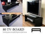 鏡面ハイグロス塗装・幅80cmテレビボード(ブラック)