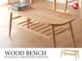 幅100cm・天然木アルダー無垢材・ベンチチェア(完成品)