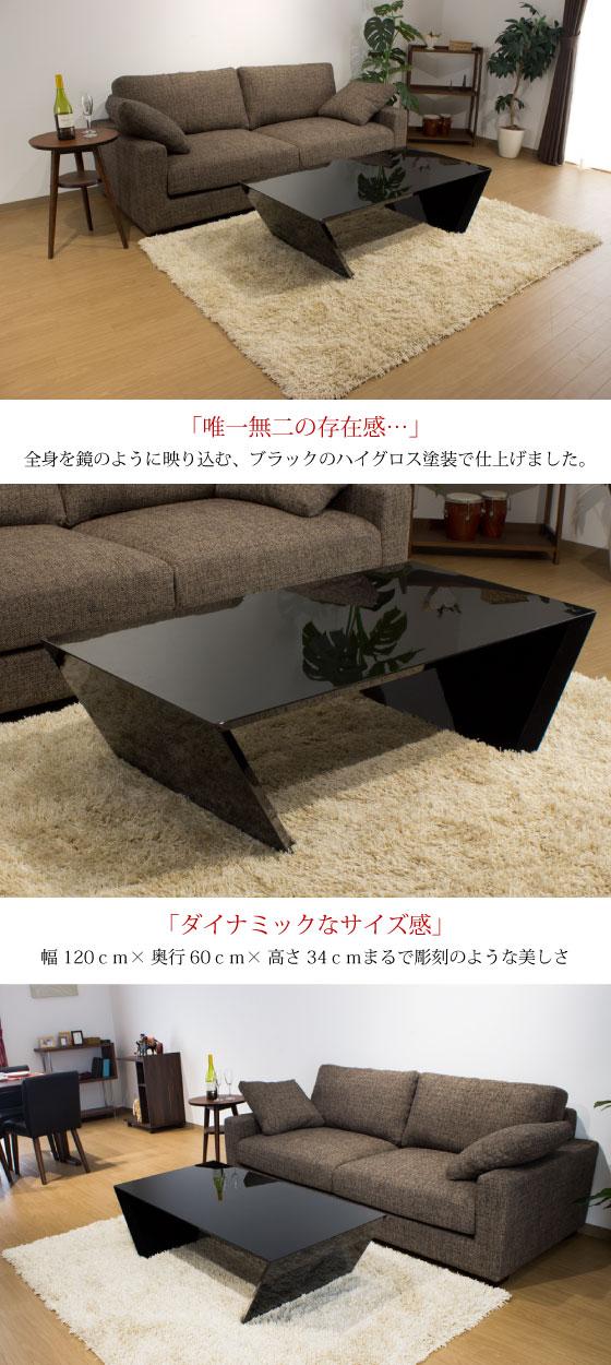 鏡面ブラック・幅120cmリビングテーブル(完成品)