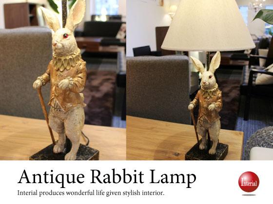 アンティーク卓上ランプ(ウサギ伯爵)LED電球&電球形蛍光灯対応