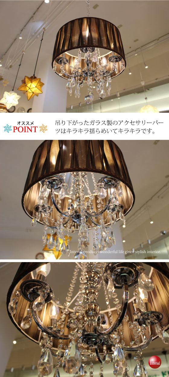 プリーツシェード・ゴージャスシャンデリア(5灯)LEDシャンデリア球付きも選べる!
